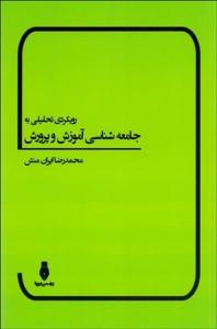 رويكردي تحليلي به جامعه شناسي آموزش و پرورش نویسنده محمدرضا ايران منش